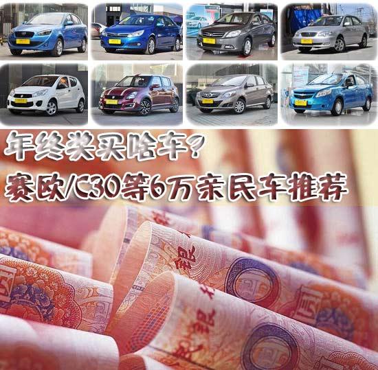 年终奖买啥车? 赛欧/C30等6万亲民车推荐