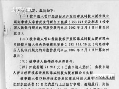 大连市仲裁委2005年7月作出的裁决书。本版图片均据央视截图