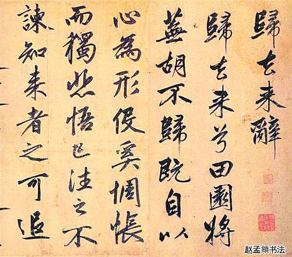 中国古代书画收藏攻略(组图)图片