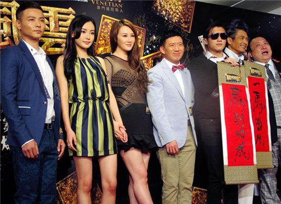 《澳门风云》香港首映