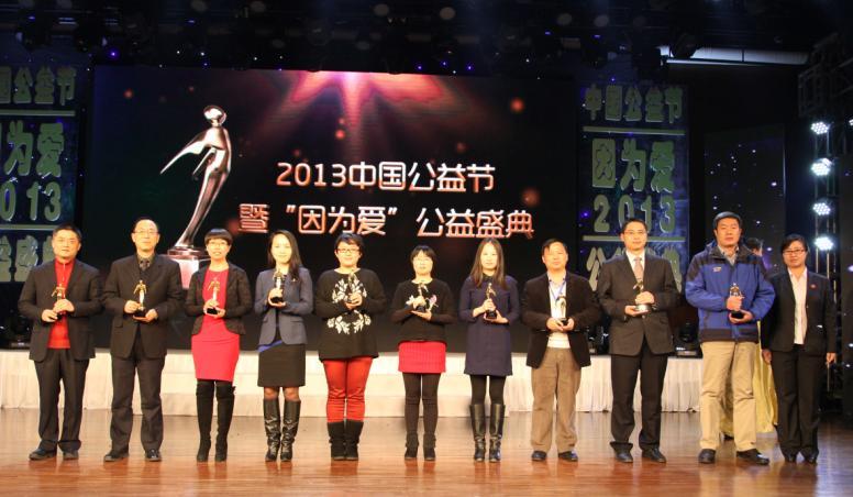 """康芝药业喜获第三届中国公益节""""最佳公益践行奖"""""""