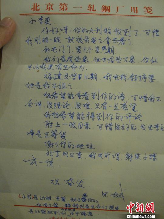 珠海发现诗人顾城33年前写给作家李更的亲笔信(组图)