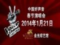 《中国好声音-第二季演唱会片花》那英汪峰杨坤与好声音学员激情开唱