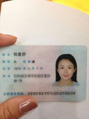 杨童舒证件照遭遇意外曝光 素颜无妆清纯可人图片