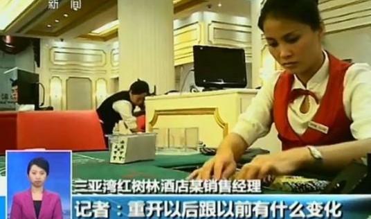 三亚五星酒店变赌场被央视曝光