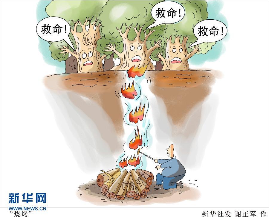[春节安全v插画漫画集]警钟长鸣安全第一(插画漫画培训班组图