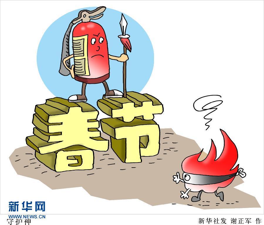 [春节安全防火漫画集]警钟长鸣安全第一(组图男漫画图片的女和图片