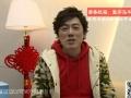 《我是歌手第二季片花》新春祝福:张宇马年大拜年