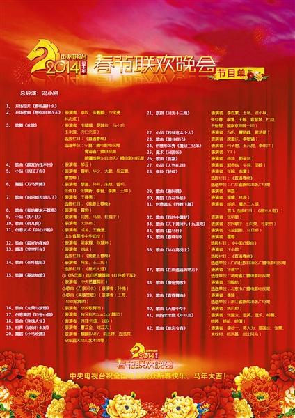 今晚中央一套节目单_央视马年春晚节目单公布-歌舞节目多小品相声少(图)-搜狐滚动