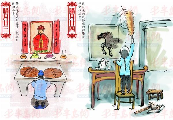 中国年糕 手绘漫画