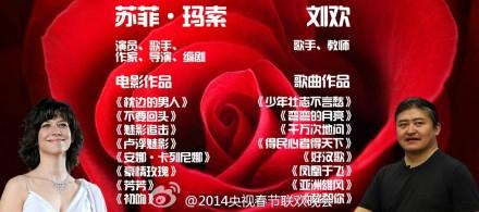 春晚玫瑰人生_苏菲·玛索上春晚大秀中文 与刘欢牵手合唱(组图) 2014春晚-搜狐滚动