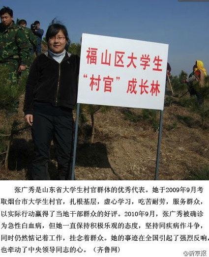 山东村官待遇_习近平总书记给山东大学生村官张广秀复信