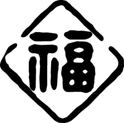 福是最深切的春节符号(图)-搜狐滚动