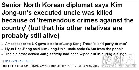 朝鲜驻英国大使接受采访,披露张成泽案细节。