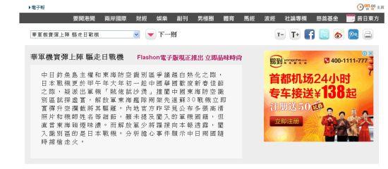 香港《东方日报》报道截屏
