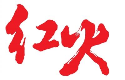 红火日子手绘墙画