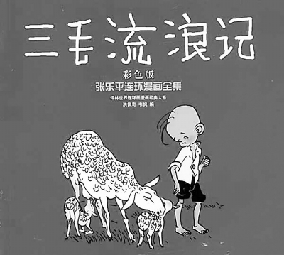 """... 距离""""接触""""三毛""""这一来自中国的重要漫画人物"""