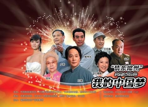 共筑中国梦情系郴州,送欢乐下基层--百名电影艺术家走进郴州