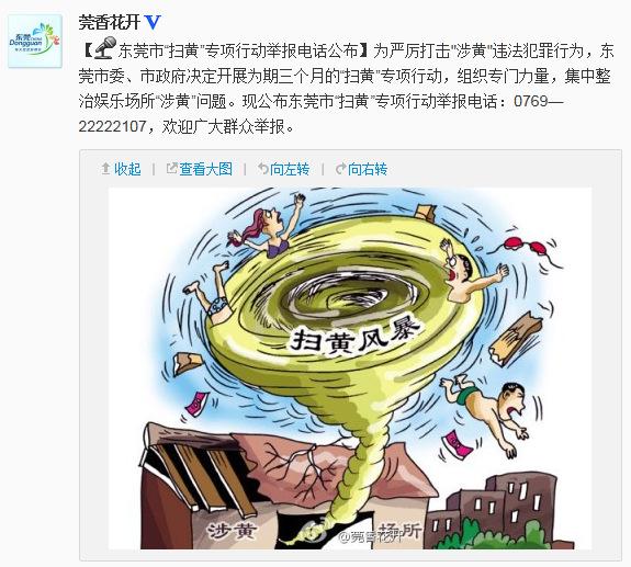 广东省东莞市扫黄_广东东莞扫黄专项行动举报电话向社会公布(图)-搜狐新闻