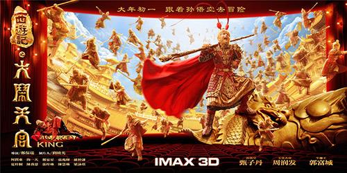 电影《西游记之大闹天宫》IMAX版海报