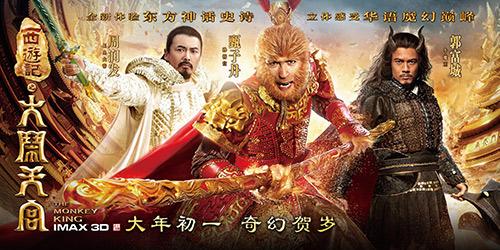 电影《西游记之大闹天宫》主海报