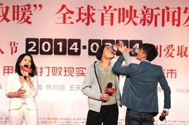 刘嘉玲和梁家辉在片中饰演夫妻,但在现场梁家辉却和陈思诚喝起了交杯酒。