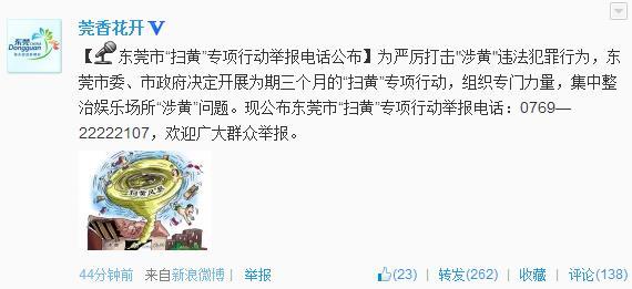 广东省东莞市扫黄_广东东莞开展3个月扫黄专项行动 举报电话公布(图)-搜狐滚动