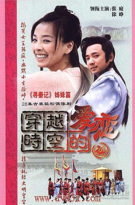 《穿越时空的爱恋》首播日期:2002年