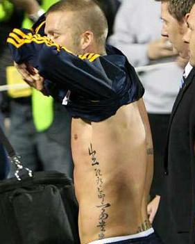 贝克汉姆的纹身是中国古谚