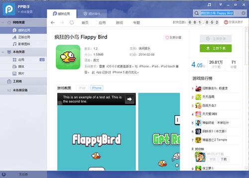 flappy bird下载app_Flappy Bird下架?PP助手下载无烦忧-搜狐滚动