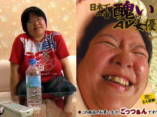 号称日本最丑AV女优,无论身材与外貌是标准的矮肥短。(台媒翻摄网络图)
