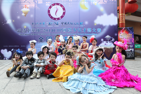 2014 CIP国际少儿才艺大赛全国总决赛圆满落幕