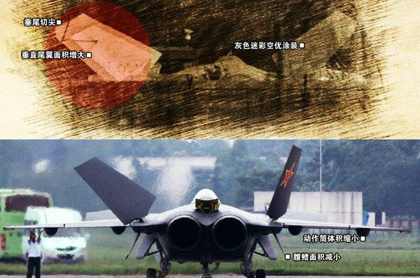 资料图:这张图片被上传者称之为歼20第三架原型机。