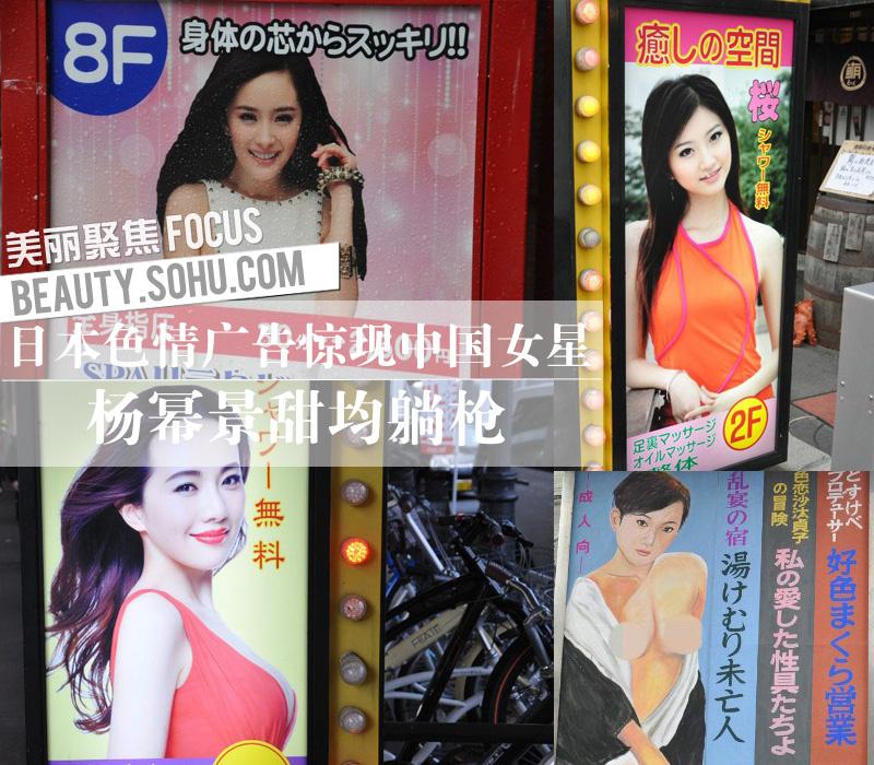 色情岚_日本色情广告惊现中国女星 杨幂景甜均躺枪(图)