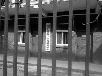 """位于南阳市永安路270号的南阳市卧龙区""""非正常上访训诫教育中心""""。"""