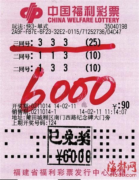 丈夫送妻子快3彩票作生日礼物 意外收获6000元(图)