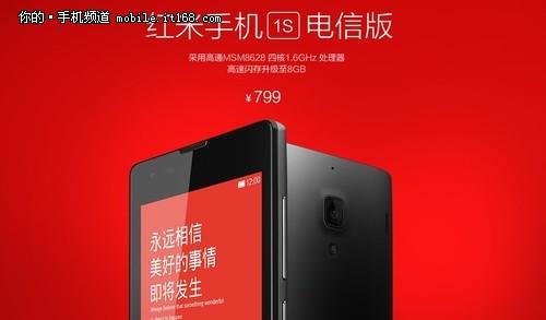 小米手机红米1s配置_红米1S电信版首发 小米官网活动汇总-搜狐滚动