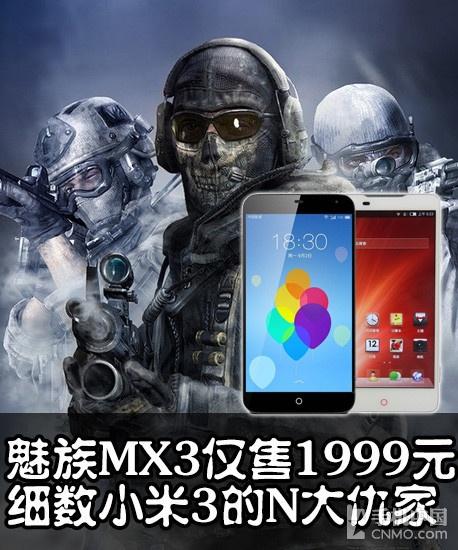 魅族MX3仅售1999元 细数小米3的N大仇家