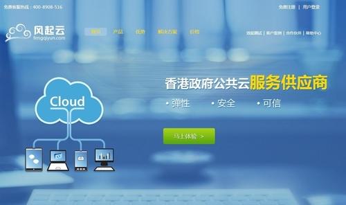 美国公共云服务供应商Joyent亚太区战略合作伙伴,中国区唯一解决方案提供商。游戏云—世界级云计算技术,完美支持页游、手游及端游!