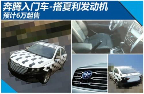 腾B30或搭载夏利发动机 预售6万元起 组图高清图片
