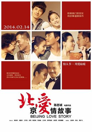 《北京爱情故事》首日以46.5%的票房占比夺得冠军,刷新了内地2D影片的新纪录。