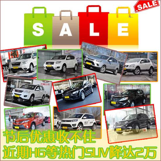 节后优惠收不住 近期H6等热门SUV降达2万