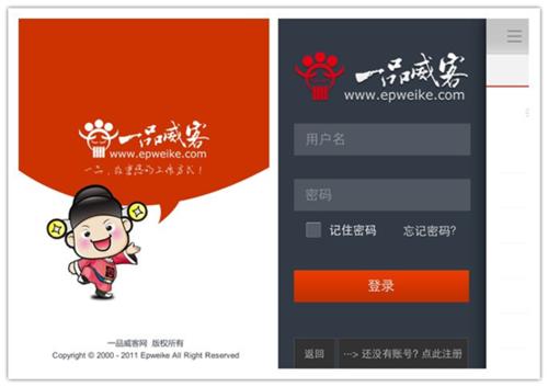 一品威客网app(ios版)上线 助行业发展