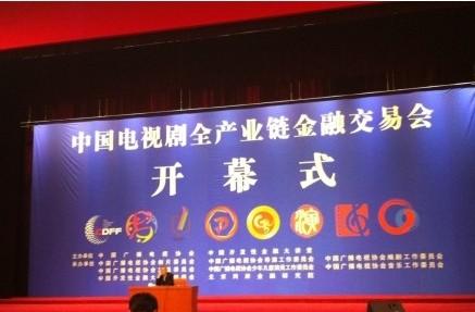 中国电视剧全产业链金融交易会在京举行