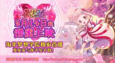 淘米第三部游戏改编动画《小花仙》登录荧屏