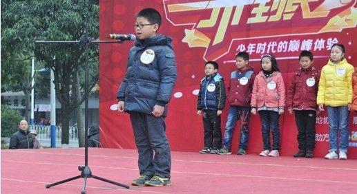 广东省小学生英语电视大赛黄埔区决赛开幕