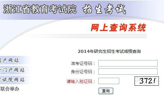 浙江2014年考研成绩查询开通