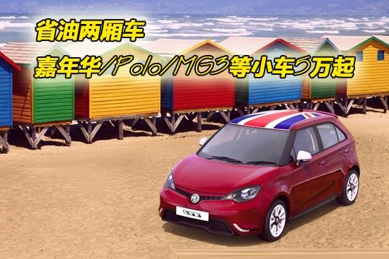 华 Polo MG3等小车5万起 搜狐汽车高清图片