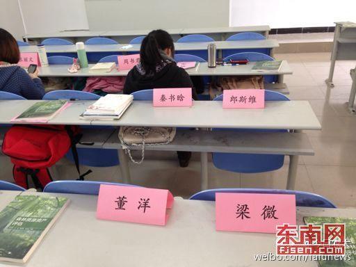 课堂上写有学生名字的座位牌