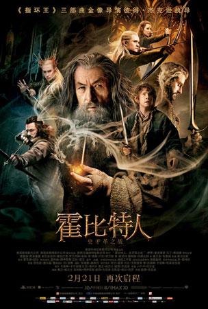 《霍比特人:史矛革之战》中文主海报